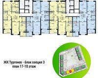Секция 3, этажи 17, 18