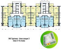 Секция 3, этажи 3-16