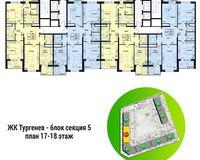 Секция 5, этажи 17, 18