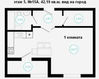 1 комнатная квартира 42,19 кв. м, вид на город
