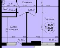 1 комнатная квартира 42,02 кв. м