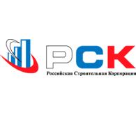 Российская Строительная Корпорация