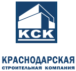 Краснодарская Строительная Компания (КСК)