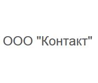 """ООО """"Контакт"""""""