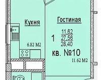 1 комнатная квартира 28,40 кв. м