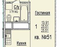 1 комнатная квартира 25,51 кв. м