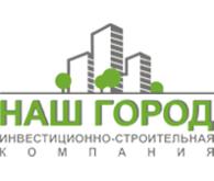 "ИСК ""Наш город"""