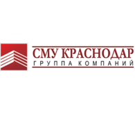 СМУ Краснодар