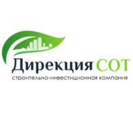 """ООО """"Дирекция СОТ"""""""