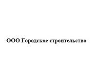 """ООО """"Городское Строительство"""""""