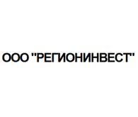 """ООО """"РЕГИОНИНВЕСТ"""""""