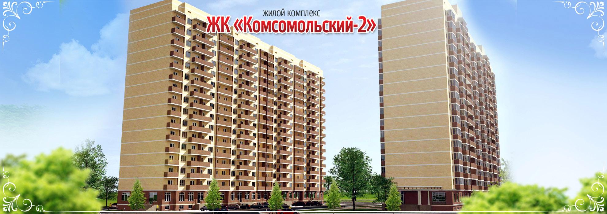 """ЖК """"Комсомольский-2"""""""