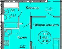 1 комнатная квартира 45,46 кв. м