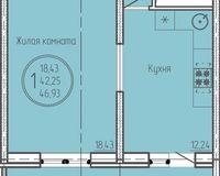 1 комнатная квартира 46,93 кв. м