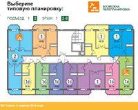 Подъезд 2, этажи 2-8