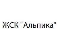 """ЖСК """"Альпика"""""""
