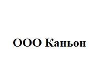 ООО Каньон