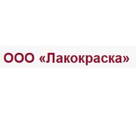 "ООО ""Лакокраска"""