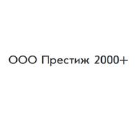 """ООО """"Престиж 2000+"""""""