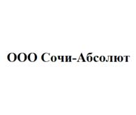 "ООО ""Сочи-Абсолют"""