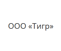 """ООО """"Тигр"""""""