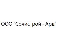 Сочистрой-АРД