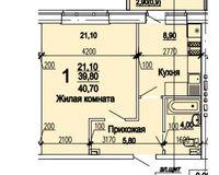 1 комнатная квартира 40,70 кв. м