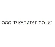 Р-КАПИТАЛ СОЧИ