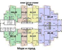 Корпус 1, этаж 14