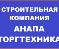 АнапаТоргТехника