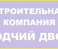 """СК """"Зодчий двор"""""""