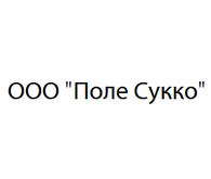 """ООО """"Поле Сукко"""""""