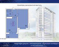1 комнатная квартира 43,7 кв.м