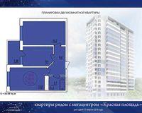 2 комнатная квартира 50,08 кв.м