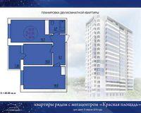 2 комнатная квартира 48,88 кв.м
