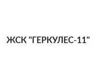 """ЖСК """"ГЕРКУЛЕС-11"""""""