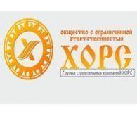 """ООО """"ХОРС"""""""