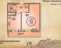 1 комнатная квартира 40,97 кв. м