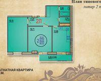 2 комнатная квартира 66,52 кв. м