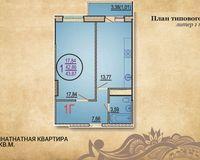 1 комнатная квартира 43,87 кв. м