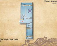2 комнатная квартира 66,80 кв. м