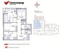 3-комнатная 81,03 кв. м