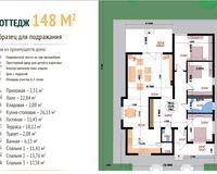 Коттедж 148 кв. м