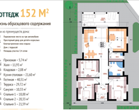 Коттедж 152 кв. м