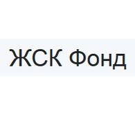 ЖСК Фонд