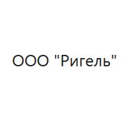 ООО Ригель