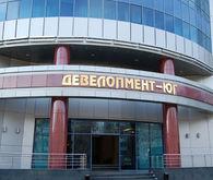 Сбербанк профинансирует «Девелопмент-Юг»