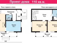 Дом 110 кв. м