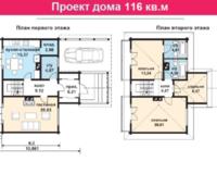 Дом 116 кв. м