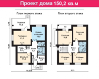 Дом 150,2 кв. м